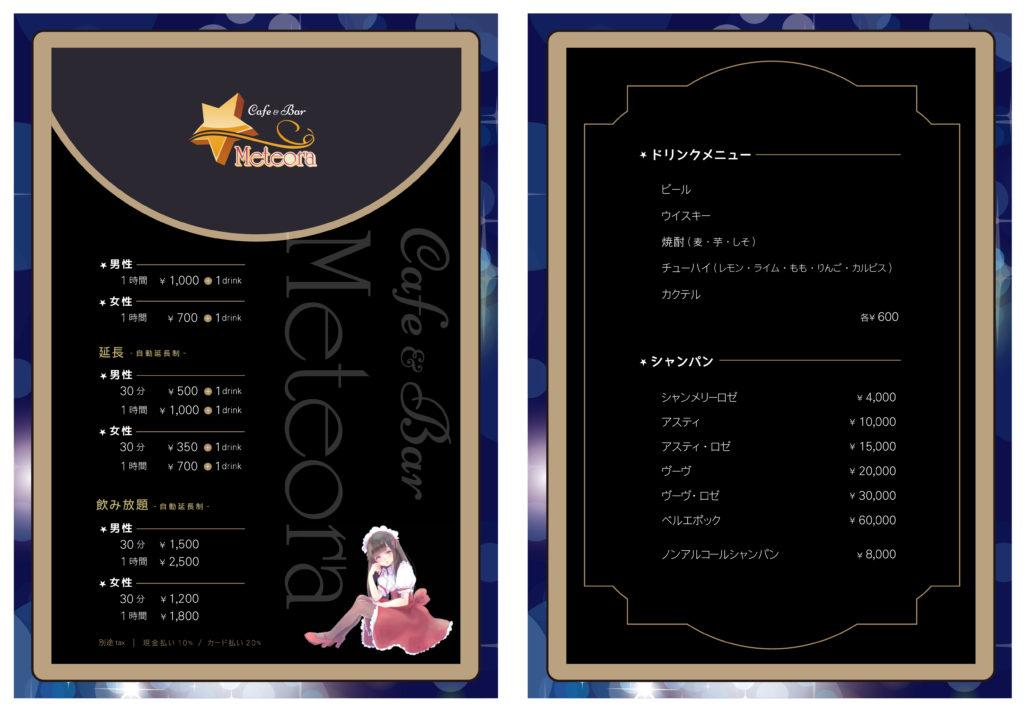 大阪 なんば ミナミ メイドcafe&bar Meteora(メイド喫茶・メイドカフェ・メイドバー)メニュー