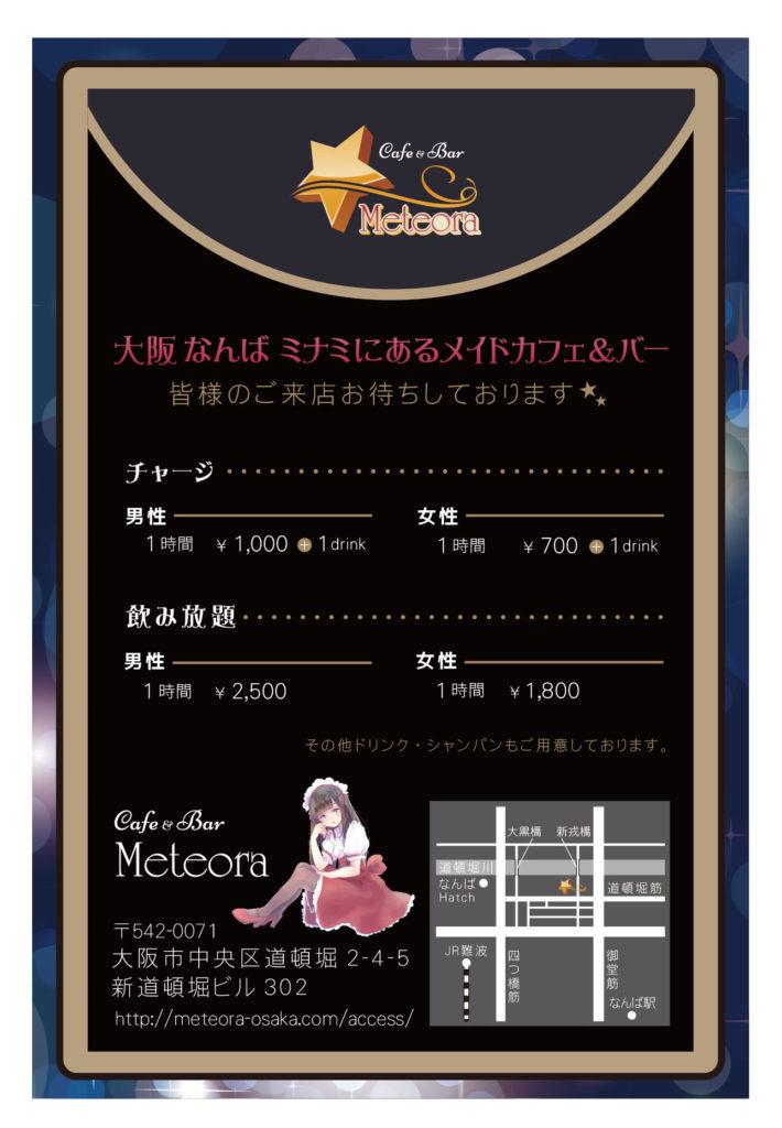 大阪 なんば ミナミ メイドcafe&bar Meteora(メイド喫茶・メイドカフェ・メイドバー)概要